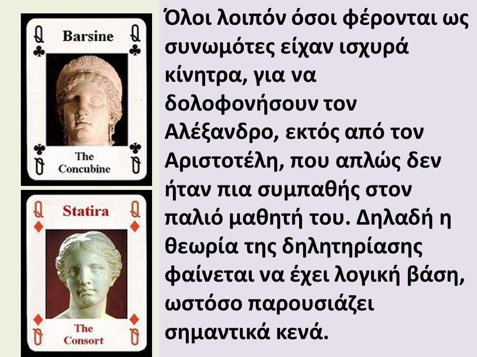 Όλοι λοιπόν όσοι φέρονται ως συνωμότες είχαν ισχυρά κίνητρα, για να δολοφονήσουν τον Αλέξανδρο, εκτός από τον Αριστοτέλη, που απλώς δεν ήταν πια συμπαθής στον παλιό μαθητή του.