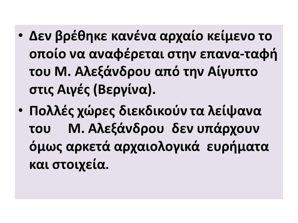 Δεν βρέθηκε κανένα αρχαίο κείμενο το οποίο να αναφέρεται στην επανα-ταφή του Μ.