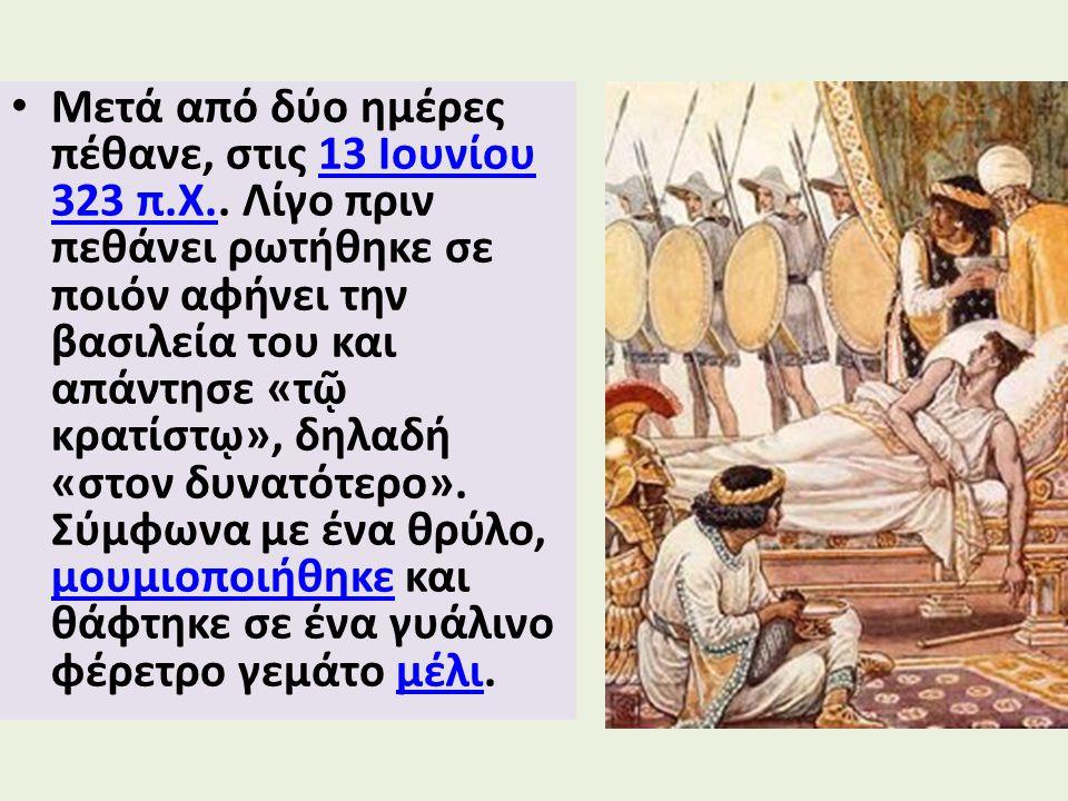 Μετά από δύο ημέρες πέθανε, στις 13 Ιουνίου 323 π.Χ..