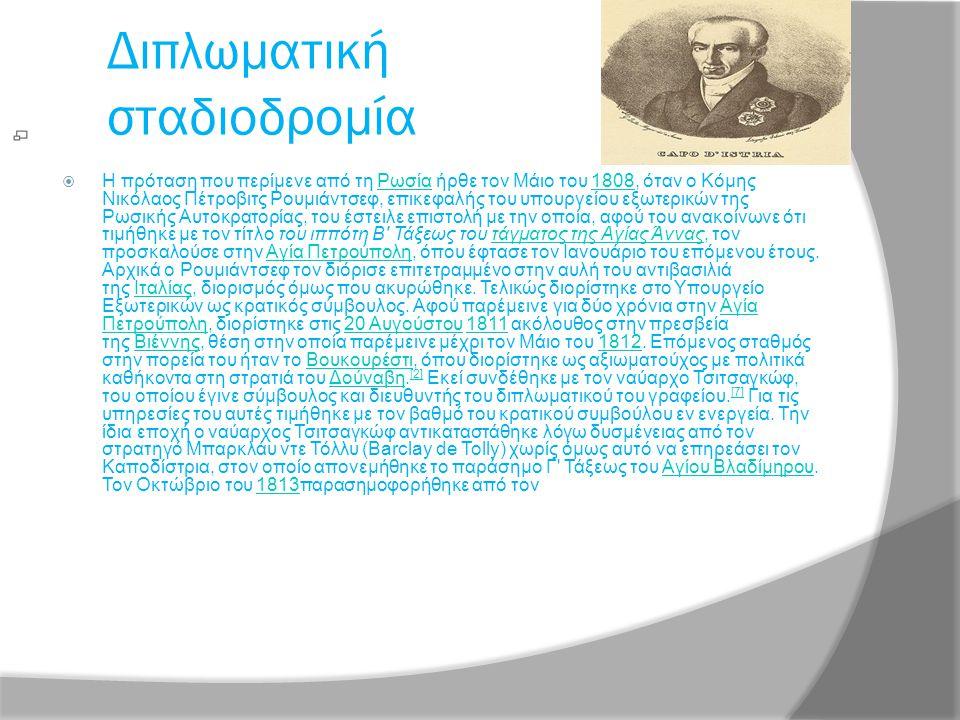 Διπλωματική σταδιοδρομία  Η πρόταση που περίμενε από τη Ρωσία ήρθε τον Μάιο του 1808, όταν ο Κόμης Νικόλαος Πέτροβιτς Ρουμιάντσεφ, επικεφαλής του υπο