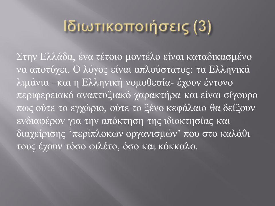 Στην Ελλάδα, ένα τέτοιο μοντέλο είναι καταδικασμένο να αποτύχει. Ο λόγος είναι απλούστατος : τα Ελληνικά λιμάνια – και η Ελληνική νομοθεσία - έχουν έν