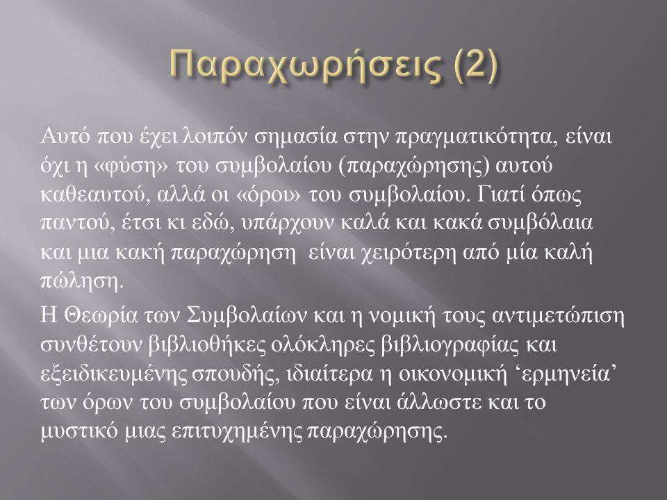 Αυτό που έχει λοιπόν σημασία στην πραγματικότητα, είναι όχι η « φύση » του συμβολαίου ( παραχώρησης ) αυτού καθεαυτού, αλλά οι « όροι » του συμβολαίου