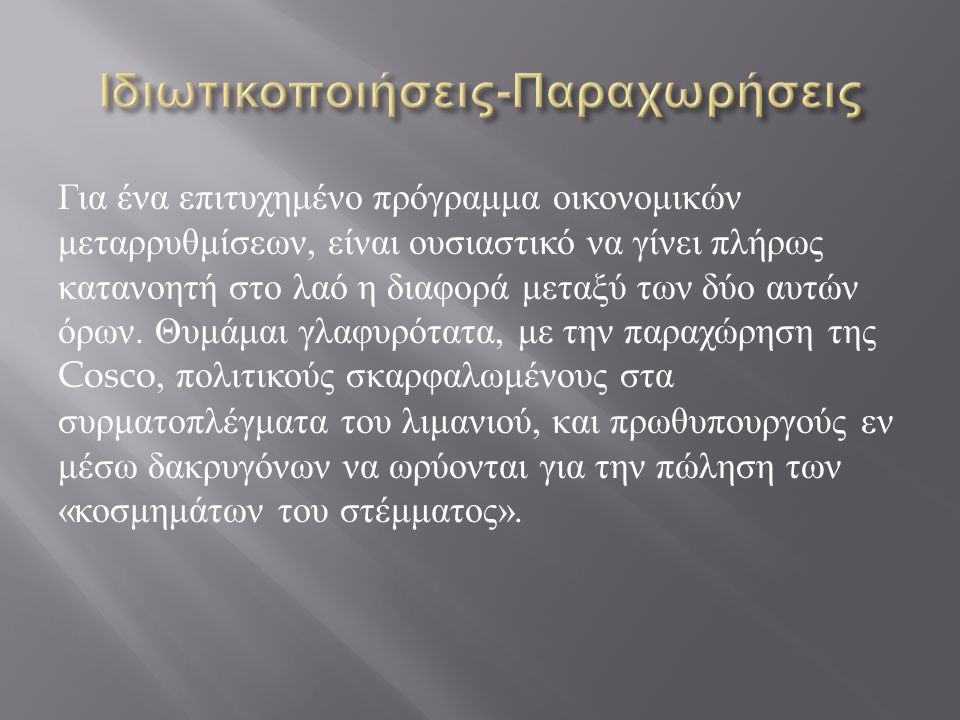 Είναι σημαντικό, στη διοίκηση των « νέων » λιμενικών αρχών, να μην αντιπροσωπεύονται τοπικά συμφέροντα, ιδιωτικά ή δημόσια.