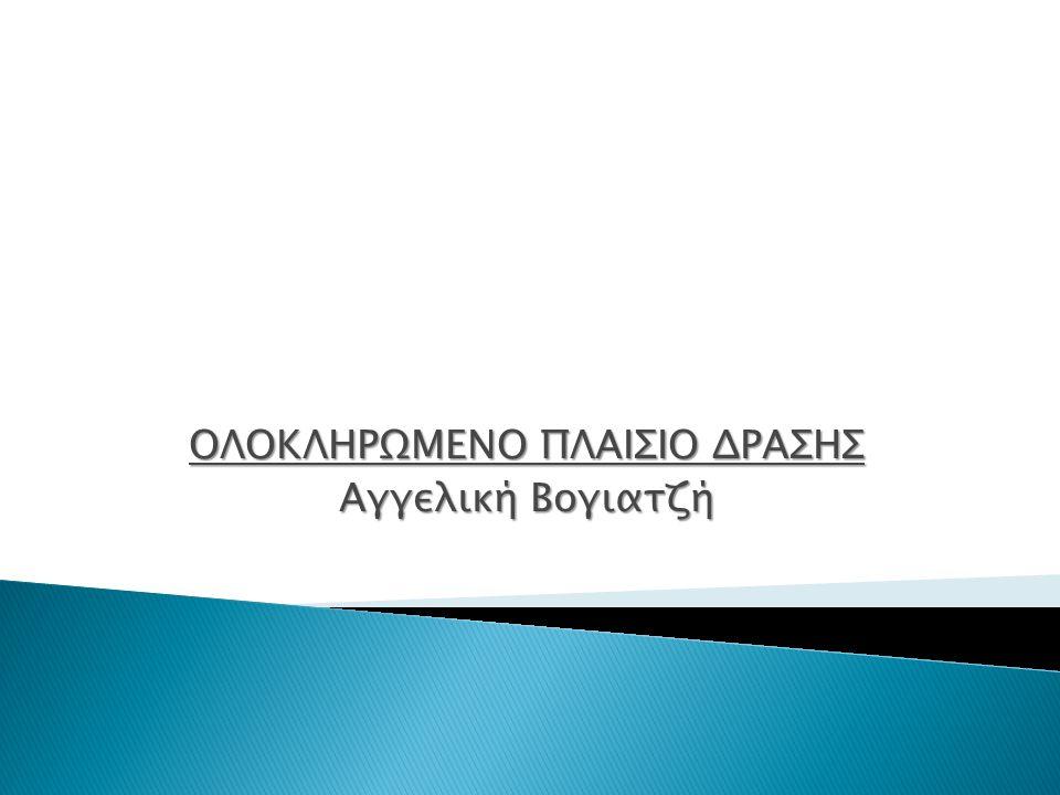  Ν.4111/2013: άρθρο 4 «Παρατηρητήριο Οικονομικής Αυτοτέλειας των ΟΤΑ», όπως τροποποιήθηκε με το άρθρο 76 Ν.4172/2013 & με την παρ.