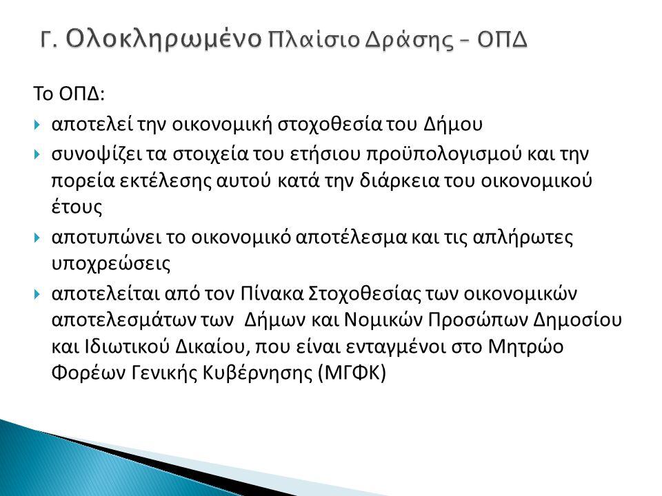 Το ΟΠΔ:  αποτελεί την οικονομική στοχοθεσία του Δήμου  συνοψίζει τα στοιχεία του ετήσιου προϋπολογισμού και την πορεία εκτέλεσης αυτού κατά την διάρ