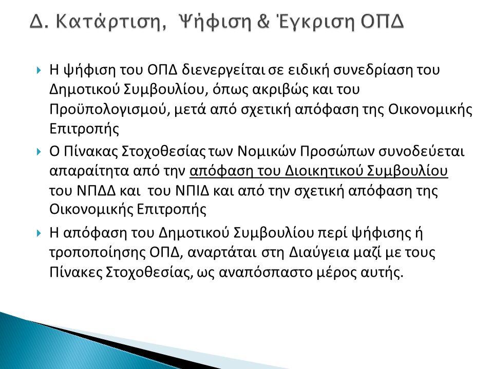 Η αρμόδια υπηρεσία της Αποκεντρωμένης Διοίκησης ελέγχει:  α) την πληρότητα των νομικών προσώπων του ΟΤΑ που πρέπει να περιέχονται στο ΟΠΔ σύμφωνα με το ΜΦΓΚ,  β ) την πληρότητα του ΟΠΔ ως προς τα μέρη που οφείλει να περιέχει,  γ) την ακρίβεια των στοιχείων που περιέχουν οι Πίνακες Στοχοθεσίας Οικονομικών Αποτελεσμάτων, σε σχέση με τον ετήσιο προϋπολογισμό του ΟΤΑ και των νομικών του προσώπων,  δ)την πληρότητα του περιεχομένου των Πινάκων Στοχοθεσίας οικονομικών αποτελεσμάτων και  ε) την εν γένει κατάρτιση του ΟΠΔ σύμφωνα με τις διατάξεις της αριθμ.