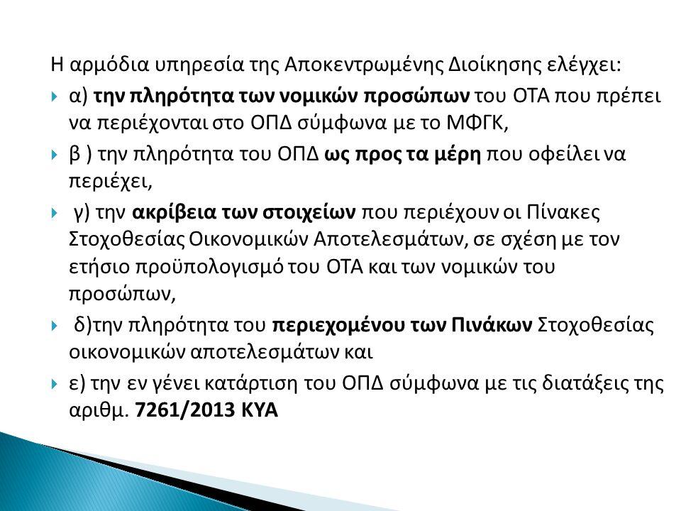 Η αρμόδια υπηρεσία της Αποκεντρωμένης Διοίκησης ελέγχει:  α) την πληρότητα των νομικών προσώπων του ΟΤΑ που πρέπει να περιέχονται στο ΟΠΔ σύμφωνα με