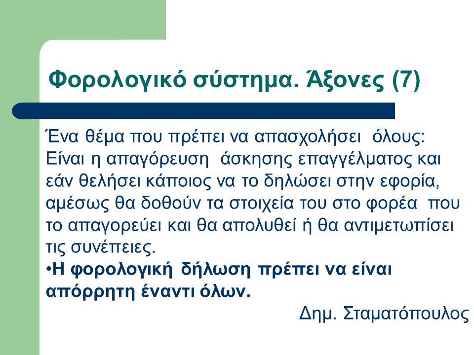 Φορολογικό σύστημα. Άξονες (7) Ένα θέμα που πρέπει να απασχολήσει όλους: Είναι η απαγόρευση άσκησης επαγγέλματος και εάν θελήσει κάποιος να το δηλώσει