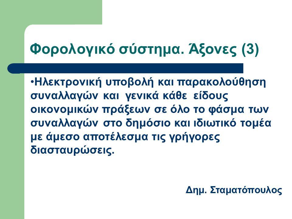 Φορολογικό σύστημα. Άξονες (3) Ηλεκτρονική υποβολή και παρακολούθηση συναλλαγών και γενικά κάθε είδους οικονομικών πράξεων σε όλο το φάσμα των συναλλα