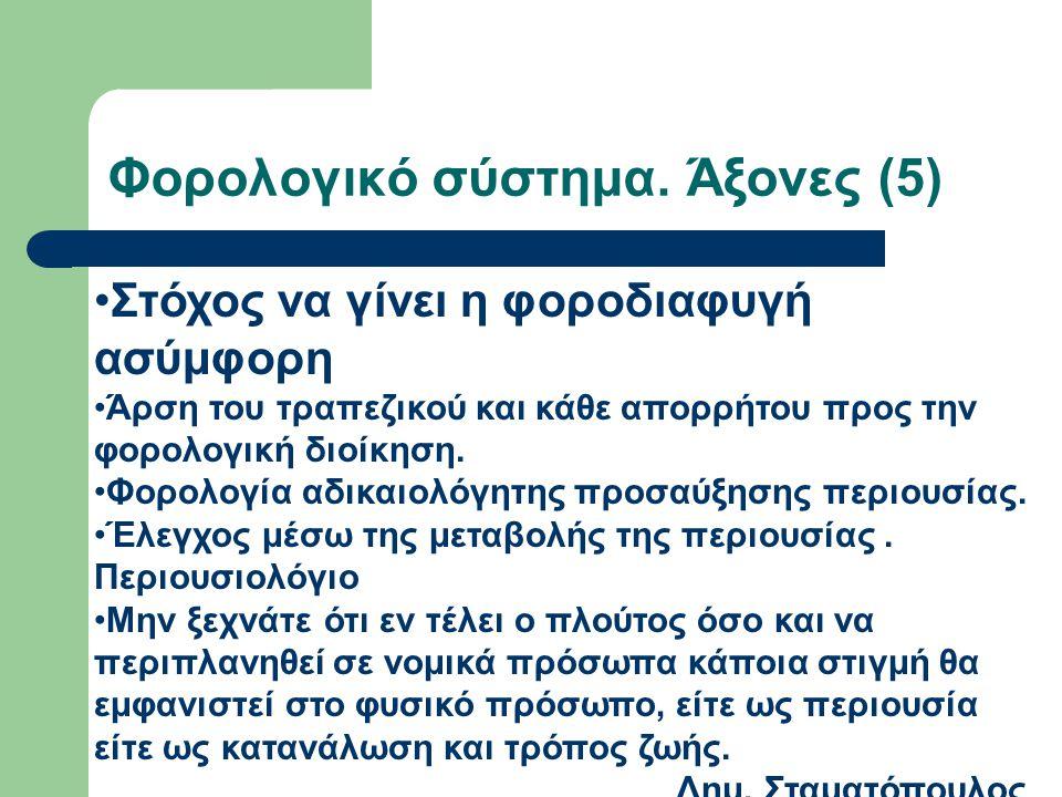Φορολογικό σύστημα. Άξονες (5) Στόχος να γίνει η φοροδιαφυγή ασύμφορη Άρση του τραπεζικού και κάθε απορρήτου προς την φορολογική διοίκηση. Φορολογία α