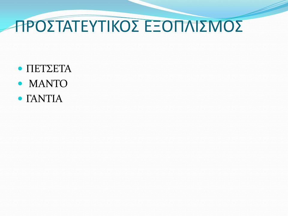 ΠΡΟΣΤΑΤΕΥΤΙΚΟΣ ΕΞΟΠΛΙΣΜΟΣ ΠΕΤΣΕΤΑ ΜΑΝΤΟ ΓΑΝΤΙΑ
