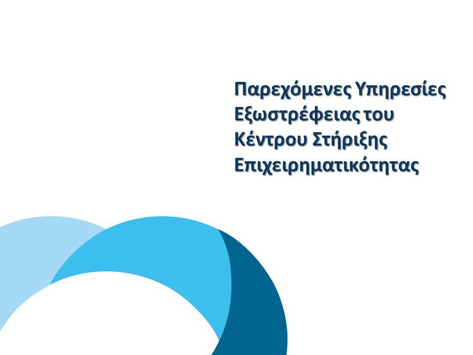 Παρεχόμενες Υπηρεσίες Εξωστρέφειας του Κέντρου Στήριξης Επιχειρηματικότητας