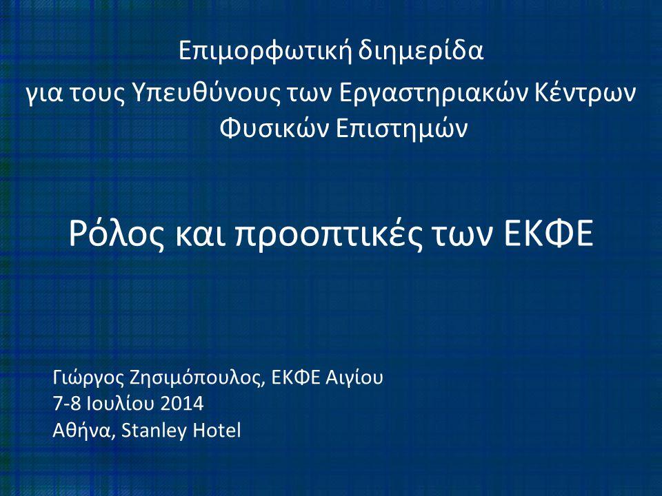Γιώργος Ζησιμόπουλος, ΕΚΦΕ Αιγίου 7-8 Ιουλίου 2014 Αθήνα, Stanley Hotel Επιμορφωτική διημερίδα για τους Υπευθύνους των Εργαστηριακών Κέντρων Φυσικών Ε
