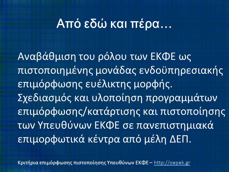 Αναβάθμιση του ρόλου των ΕΚΦΕ ως πιστοποιημένης μονάδας ενδοϋπηρεσιακής επιμόρφωσης ευέλικτης μορφής. Σχεδιασμός και υλοποίηση προγραμμάτων επιμόρφωση