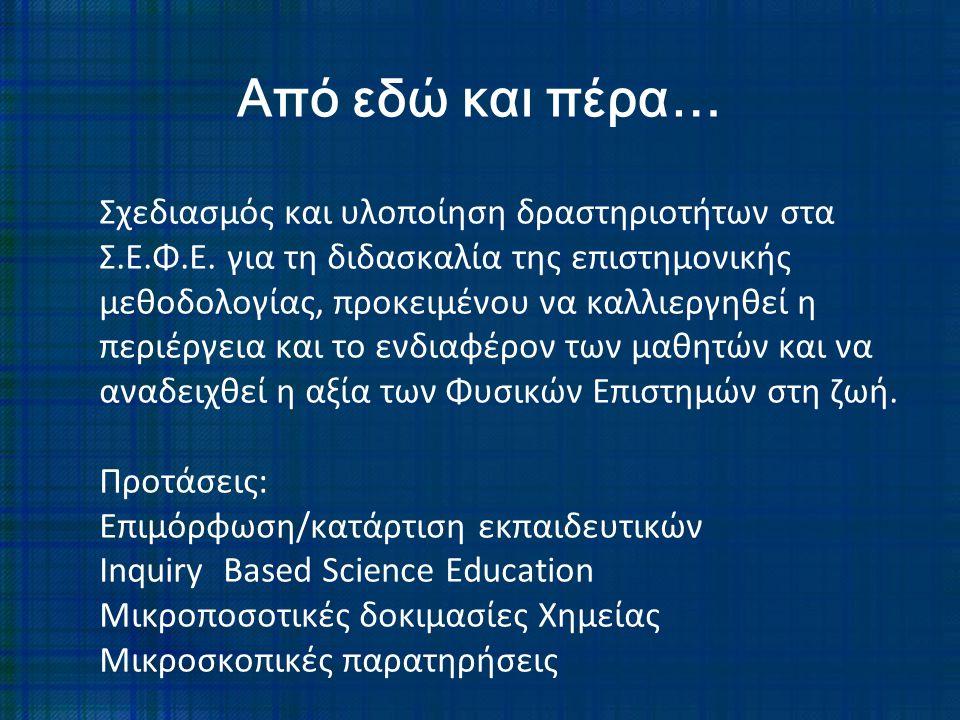 Σχεδιασμός και υλοποίηση δραστηριοτήτων στα Σ.Ε.Φ.Ε. για τη διδασκαλία της επιστημονικής μεθοδολογίας, προκειμένου να καλλιεργηθεί η περιέργεια και το