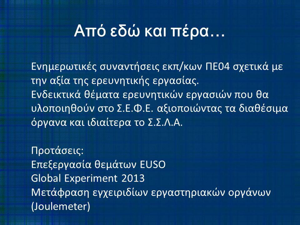 Ενημερωτικές συναντήσεις εκπ/κων ΠΕ04 σχετικά με την αξία της ερευνητικής εργασίας. Ενδεικτικά θέματα ερευνητικών εργασιών που θα υλοποιηθούν στο Σ.Ε.