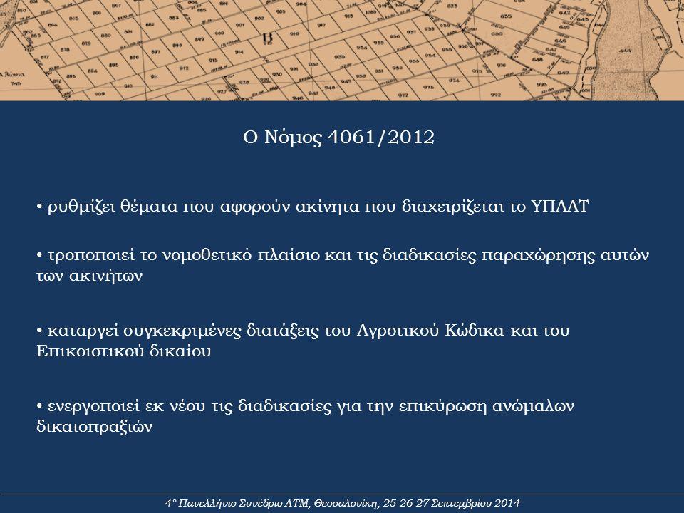 4° Πανελλήνιο Συνέδριο ΑΤΜ, Θεσσαλονίκη, 25-26-27 Σεπτεμβρίου 2014 Ο Νόμος 4061/2012 ρυθμίζει θέματα που αφορούν ακίνητα που διαχειρίζεται το ΥΠΑΑΤ τρ