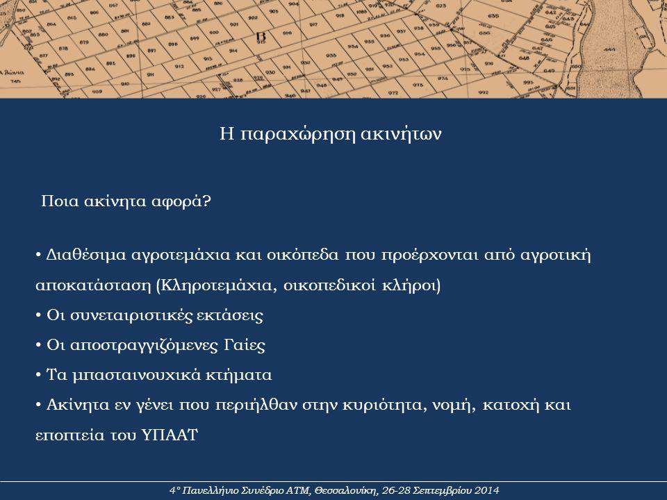 4° Πανελλήνιο Συνέδριο ΑΤΜ, Θεσσαλονίκη, 26-28 Σεπτεμβρίου 2014 Η παραχώρηση ακινήτων Ποια ακίνητα αφορά? Διαθέσιμα αγροτεμάχια και οικόπεδα που προέρ