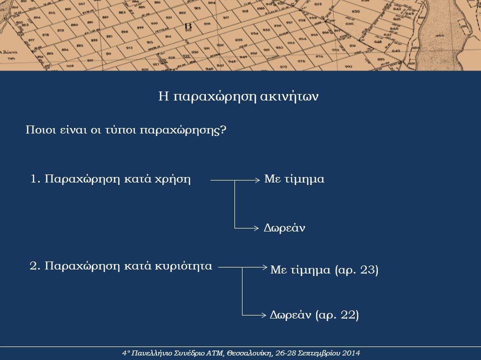 4° Πανελλήνιο Συνέδριο ΑΤΜ, Θεσσαλονίκη, 26-28 Σεπτεμβρίου 2014 Η παραχώρηση ακινήτων Ποιοι είναι οι τύποι παραχώρησης? 1. Παραχώρηση κατά χρήση 2. Πα