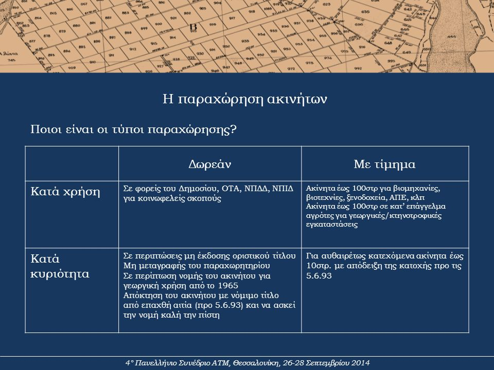 4° Πανελλήνιο Συνέδριο ΑΤΜ, Θεσσαλονίκη, 26-28 Σεπτεμβρίου 2014 Η παραχώρηση ακινήτων Ποιοι είναι οι τύποι παραχώρησης? ΔωρεάνΜε τίμημα Κατά χρήση Σε