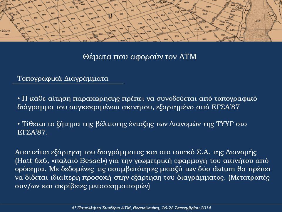 4° Πανελλήνιο Συνέδριο ΑΤΜ, Θεσσαλονίκη, 26-28 Σεπτεμβρίου 2014 Θέματα που αφορούν τον ΑΤΜ Τοπογραφικά Διαγράμματα Η κάθε αίτηση παραχώρησης πρέπει να