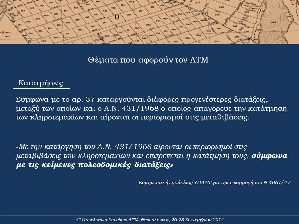 4° Πανελλήνιο Συνέδριο ΑΤΜ, Θεσσαλονίκη, 26-28 Σεπτεμβρίου 2014 Θέματα που αφορούν τον ΑΤΜ Κατατμήσεις Σύμφωνα με το αρ. 37 καταργούνται διάφορες προγ
