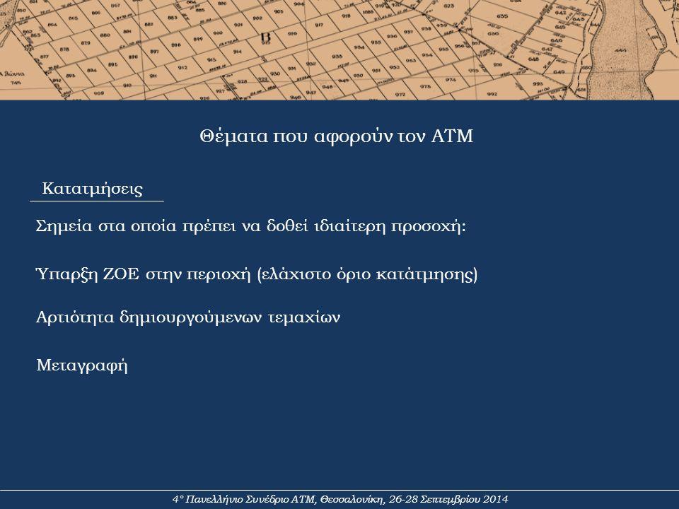 4° Πανελλήνιο Συνέδριο ΑΤΜ, Θεσσαλονίκη, 26-28 Σεπτεμβρίου 2014 Θέματα που αφορούν τον ΑΤΜ Κατατμήσεις Σημεία στα οποία πρέπει να δοθεί ιδιαίτερη προσ