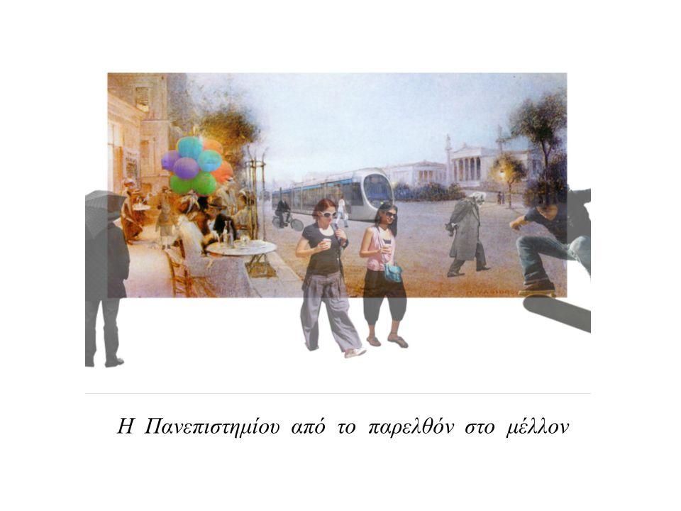13  Θα αναβαθμιστεί το ιστορικό κέντρο της Αθήνας με την πεζοδρόμηση της Πανεπιστημίου ;