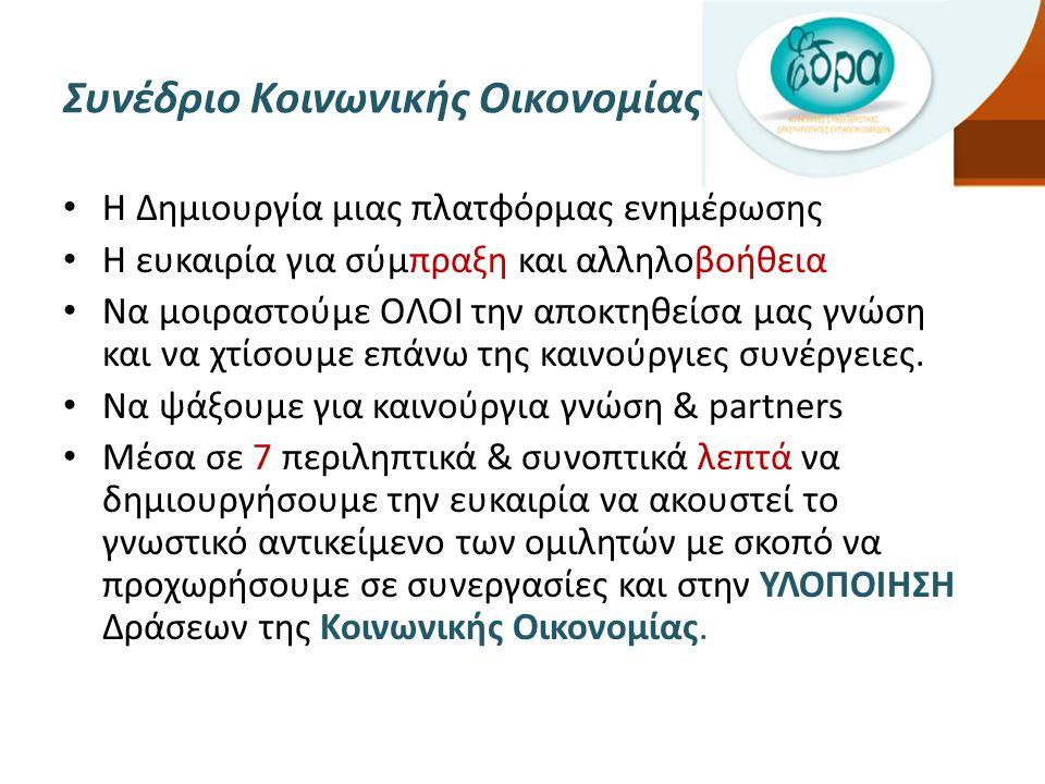 Κος Αλέξανδρος Παπαρσένος, Πρόεδρος, Εθνικό Ταμείο Επιχειρηματικότητας και Ανάπτυξης (Ε.Τ.Ε.ΑΝ.) Ο Ρόλος της ΕΤΕΑΝ ΑΕ στην οικονομική ανάπτυξη της χώρας Κα Χριστιάνα Γαρδικιώτη, Υπεύθυνη ανάπτυξης εργασιών & Κέντρου Κοινωνικής Οικονομίας, «ΕΔΡΑ» Συντονιστής: Δρ.