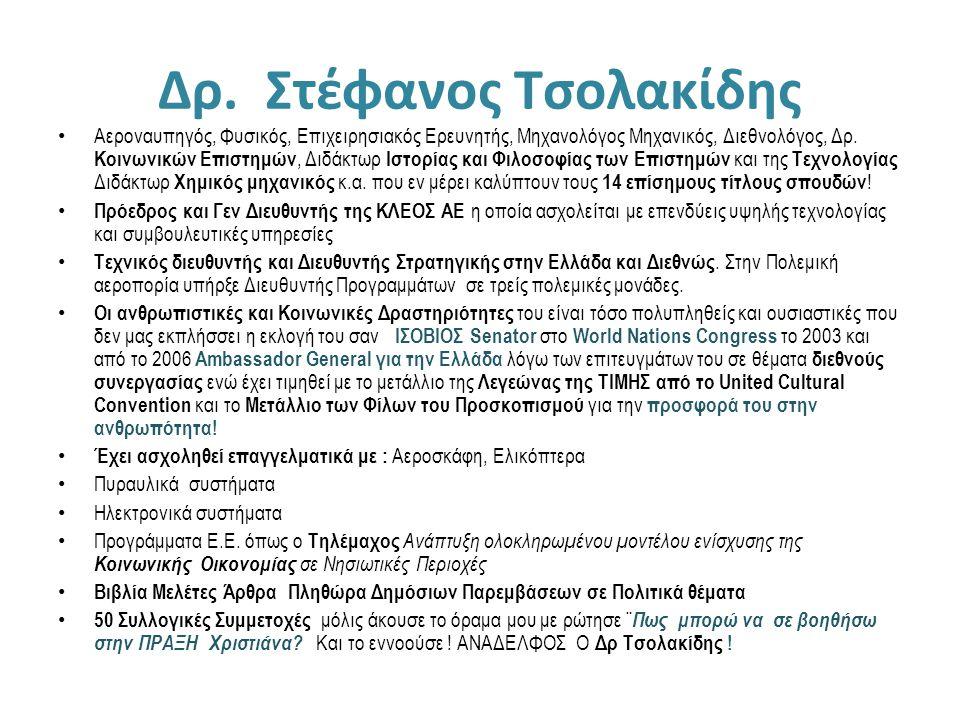 Κος Γιώργος Ησαΐας από την αδερφή Κύπρο Synthesis - European Network / Association of Social Entrepreneurship Το πρώτο τηλέφωνο στην οργανωτική προσπάθεια του Συνεδρίου 9 η ώρα το πρωί « - Πώς μπορώ να σας βοηθήσω Κα Γαρδικιώτη?»