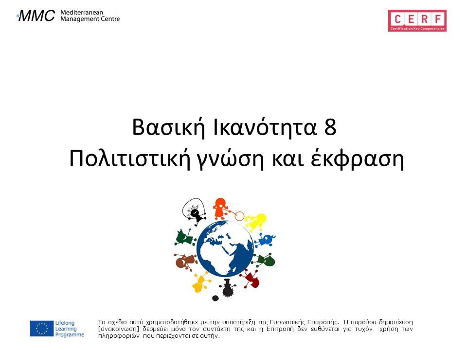 Το σχέδιο αυτό χρηματοδοτήθηκε με την υποστήριξη της Ευρωπαϊκής Επιτροπής.