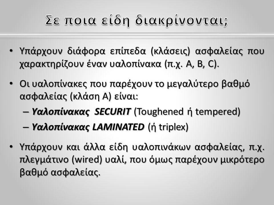 Υπάρχουν διάφορα επίπεδα (κλάσεις) ασφαλείας που χαρακτηρίζουν έναν υαλοπίνακα (π.χ. Α, B, C). Υπάρχουν διάφορα επίπεδα (κλάσεις) ασφαλείας που χαρακτ