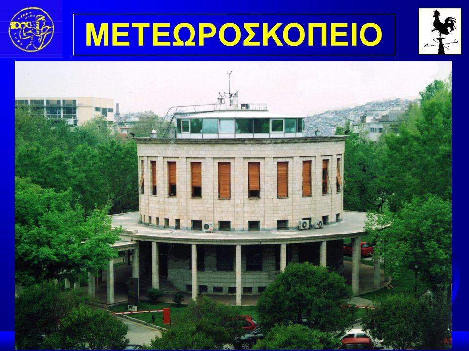 ΜΕΤΕΩΡΟΣΚΟΠΕΙΟ
