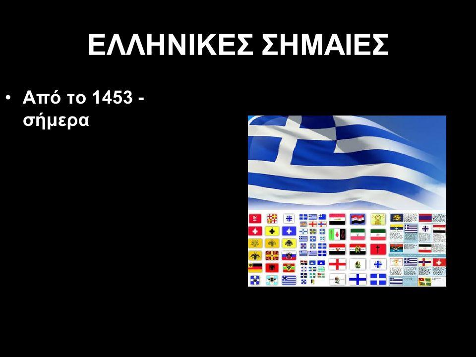 ΜΑΝΗΣ Σημαία της Μάνης.
