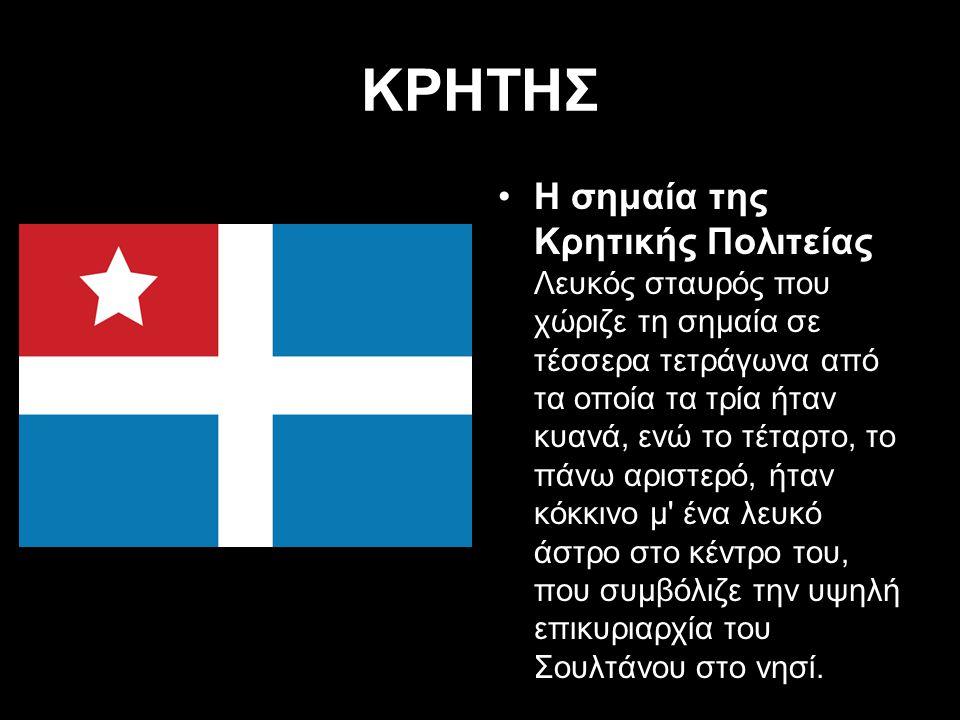 ΚΡΗΤΗΣ Η σημαία της Κρητικής Πολιτείας Λευκός σταυρός που χώριζε τη σημαία σε τέσσερα τετράγωνα από τα οποία τα τρία ήταν κυανά, ενώ το τέταρτο, το πά