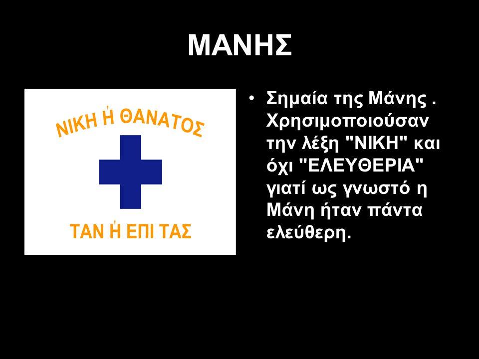 ΜΑΝΗΣ Σημαία της Μάνης. Χρησιμοποιούσαν την λέξη