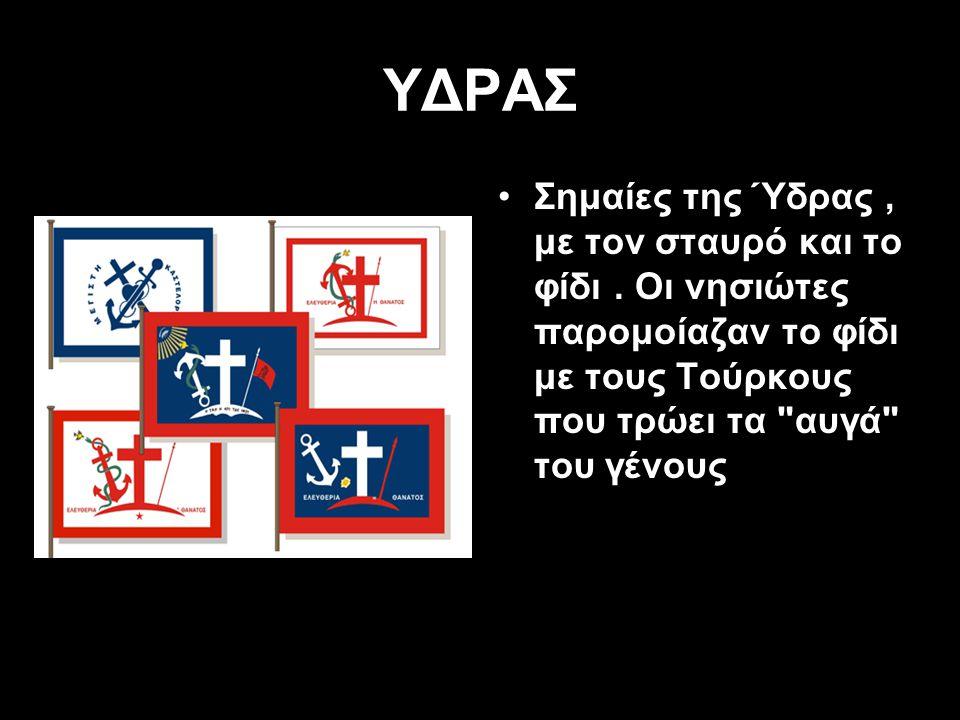 ΥΔΡΑΣ Σημαίες της Ύδρας, με τον σταυρό και το φίδι. Οι νησιώτες παρομοίαζαν το φίδι με τους Τούρκους που τρώει τα