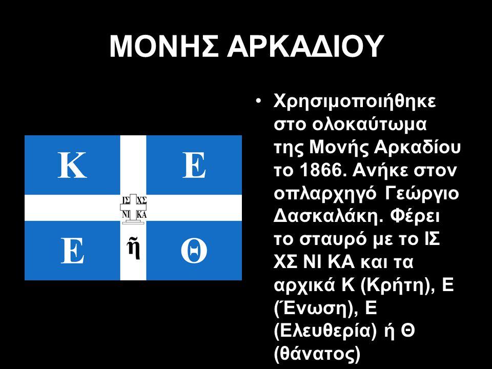 ΜΟΝΗΣ ΑΡΚΑΔΙΟΥ Χρησιμοποιήθηκε στο ολοκαύτωμα της Μονής Αρκαδίου το 1866. Ανήκε στον οπλαρχηγό Γεώργιο Δασκαλάκη. Φέρει το σταυρό με το ΙΣ ΧΣ ΝΙ ΚΑ κα