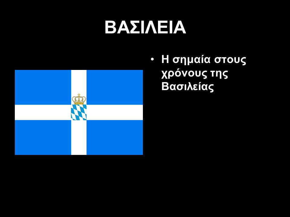ΒΑΣΙΛΕΙΑ H σημαία στους χρόνους της Βασιλείας