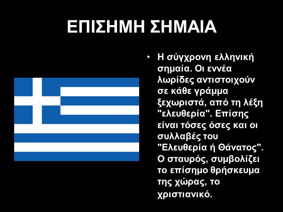 ΕΠΙΣΗΜΗ ΣΗΜΑΙΑ Η σύγχρονη ελληνική σημαία. Οι εννέα λωρίδες αντιστοιχούν σε κάθε γράμμα ξεχωριστά, από τη λέξη