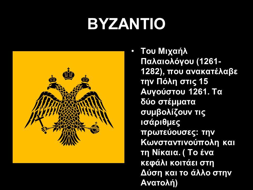 ΒΥΖΑΝΤΙΟ Του Μιχαήλ Παλαιολόγου (1261- 1282), που ανακατέλαβε την Πόλη στις 15 Αυγούστου 1261. Τα δύο στέμματα συμβολίζουν τις ισάριθμες πρωτεύουσες: