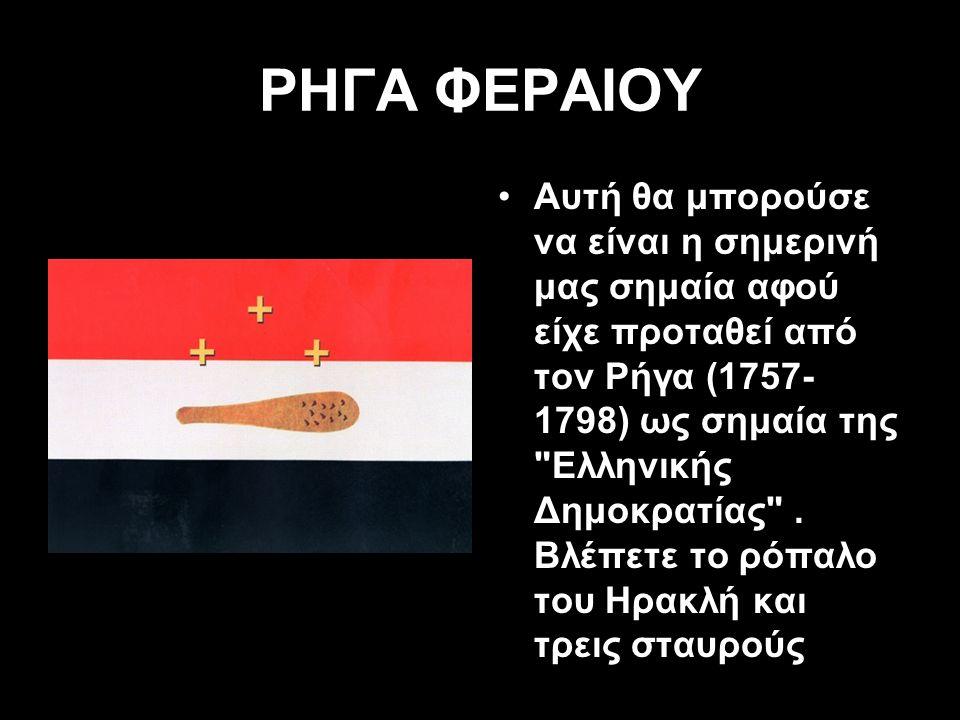 ΡΗΓΑ ΦΕΡΑΙΟΥ Αυτή θα μπορούσε να είναι η σημερινή μας σημαία αφού είχε προταθεί από τον Ρήγα (1757- 1798) ως σημαία της