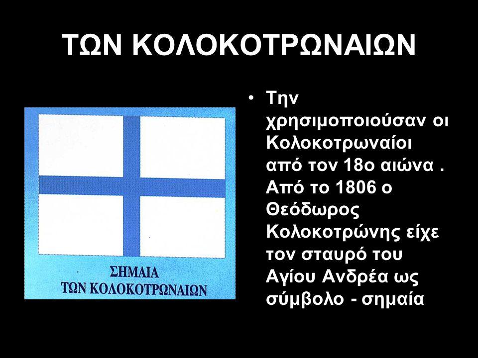 ΛΑΜΠΡΟΥ ΚΑΤΣΩΝΗ Η σημαία του Κατσώνη του Λάμπρου
