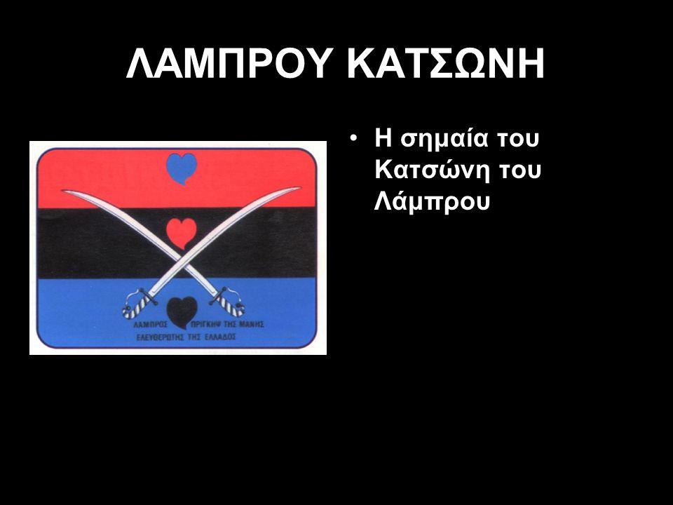 ΦΙΛΙΚΗΣ ΕΤΑΙΡΕΙΑΣ Η παλαιότερη και πιο γνωστή σημαία της Επανάστασης.