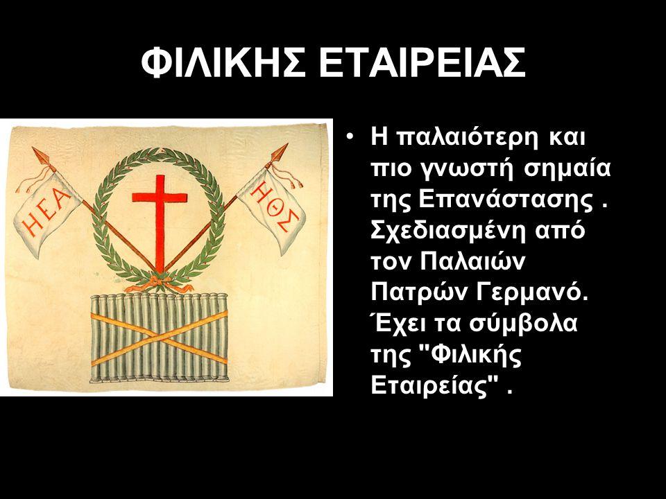 ΦΙΛΙΚΗΣ ΕΤΑΙΡΕΙΑΣ Η παλαιότερη και πιο γνωστή σημαία της Επανάστασης. Σχεδιασμένη από τον Παλαιών Πατρών Γερμανό. Έχει τα σύμβολα της