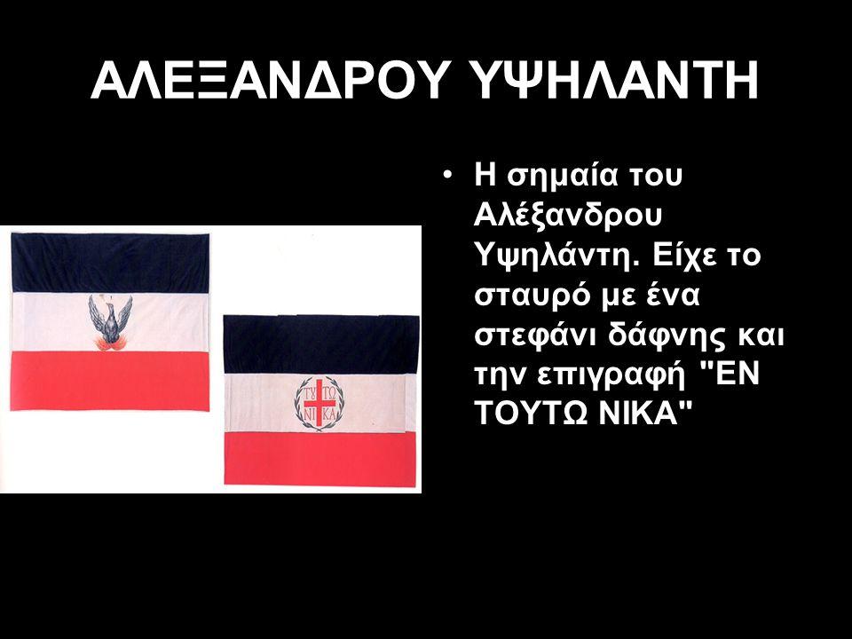 ΑΛΕΞΑΝΔΡΟΥ ΥΨΗΛΑΝΤΗ Η σημαία του Αλέξανδρου Υψηλάντη. Είχε το σταυρό με ένα στεφάνι δάφνης και την επιγραφή