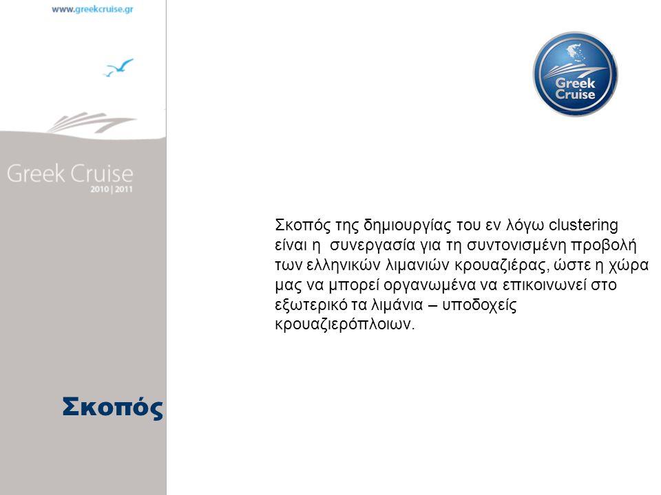 Σκοπός Σκοπός της δημιουργίας του εν λόγω clustering είναι η συνεργασία για τη συντονισμένη προβολή των ελληνικών λιμανιών κρουαζιέρας, ώστε η χώρα μας να μπορεί οργανωμένα να επικοινωνεί στο εξωτερικό τα λιμάνια – υποδοχείς κρουαζιερόπλοιων.