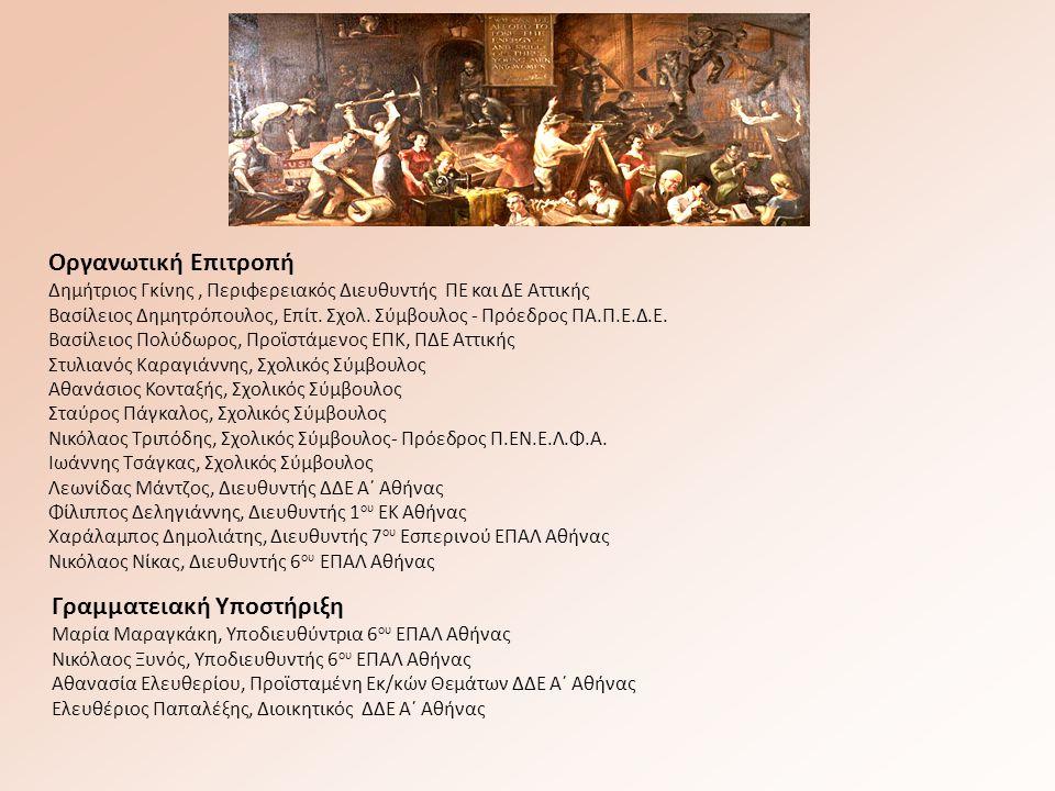 Οργανωτική Επιτροπή Δημήτριος Γκίνης, Περιφερειακός Διευθυντής ΠΕ και ΔΕ Αττικής Βασίλειος Δημητρόπουλος, Επίτ.