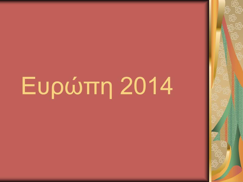 Ευρώπη 2014