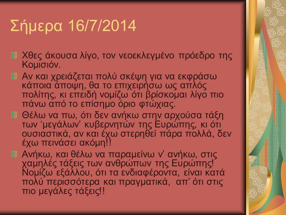Σήμερα 16/7/2014 Χθες άκουσα λίγο, τον νεοεκλεγμένο πρόεδρο της Κομισιόν.